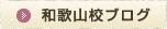 和歌山校からのお知らせ