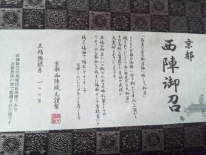 京都西陣御召(きょうとにしじんおめし)