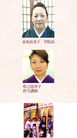 湘南校の講師